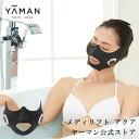 【ヤーマン公式】美顔器 メディリフト アクア 1回10分ウェアラブル美顔器 着けるだけで表情筋トレーニング (YA-MAN) …
