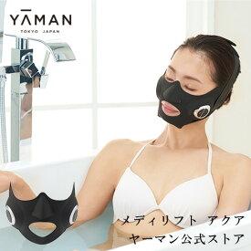 【ヤーマン公式】美顔器 メディリフト アクア 1回10分ウェアラブル美顔器 着けるだけで表情筋トレーニング (YA-MAN) メディリフトアクア