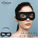 【ヤーマン公式】新発売 メディリフト 目もと専用リフトケア美顔器(YA-MAN)メディリフト アイ