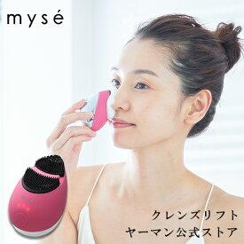【ヤーマン公式】1回1分からの新習慣。洗顔しながら表情筋を刺激する洗顔器 誕生(YA-MAN)ミーゼ クレンズリフト