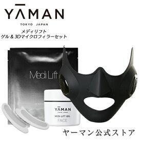 【ヤーマン公式】1回10分つけるだけ。マスク型EMS美顔器(YA-MAN)メディリフト ゲル & 3Dマイクロフィラー特別セット
