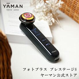 【ヤーマン公式】美顔器 シリーズ累計出荷台数250万台突破!独自開発の浸透技術「DYHP」を搭載したRF美顔器(YA-MAN)RF美顔器 フォトプラス プレステージS