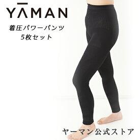 【86%オフ】【ヤーマン公式】着圧タイツ(YA-MAN)着圧パワーパンツ 5枚セット