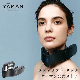 【ヤーマン公式】新発売 お顔の美しさを引き出す首もとをEMS、ヒーター、モイスチャーパルスで徹底アプローチ。(YA-MAN)メディリフト ネック