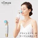 【ヤーマン公式】RF美顔器 透明感が覚醒する。250万人が選んだNo,1美顔器から、ブライトケア用美顔器が新登場。(YA-MA…