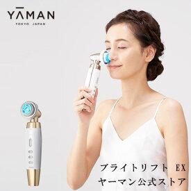【ヤーマン公式】RF美顔器 透明感が覚醒する。200万人が選んだNo,1美顔器から、ブライトケア用美顔器が新登場。(YA-MAN)RF美顔器 ブライトリフト EX