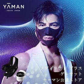1,000円オフクーポン配布中【ヤーマン公式】美顔器 メディリフト 1回10分ウェアラブル美顔器 着けるだけで表情筋トレーニング マスク (YA-MAN) メディリフト プラス MediLift PLUS ゲルセット