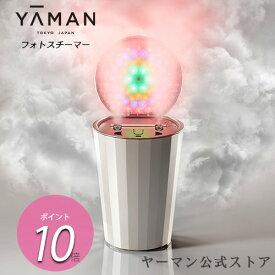 【P10倍】【ヤーマン公式】スチーマー エステのフェイシャルケアを同時に叶える、LEDスチーム美顔器。(YA-MAN)フォトスチーマー