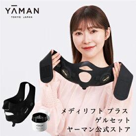 【ヤーマン公式】美顔器 メディリフト 1回10分ウェアラブル美顔器 着けるだけで表情筋トレーニング マスク (YA-MAN) メディリフト プラス MediLift PLUS