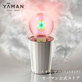 【P5倍★2/26 23:59まで】新発売 スチーマー【ヤーマン公式】エステのフェイシャルケアを同時に叶える、LEDスチーム美顔器。(YA-MAN)フォトスチーマー