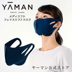 【P10倍★4/9 20:00から】マスク【ヤーマン公式】運動不足になりがちな表情筋に着目した新しいマスク!(YA-MAN)メディリフト フェイスリフトマスク