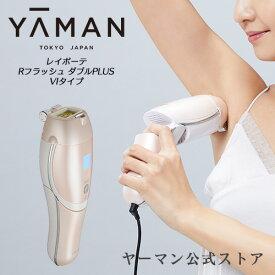 【8,800円オフ】V・Iライン対応【ヤーマン公式】パワフルなWランプとローラー連射機能でスピードケア。2021年最新モデルの家庭用光美容器。 (YA-MAN) レイボーテ Rフラッシュ ダブルPLUS VIタイプ