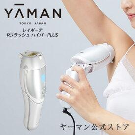 【10,000円キャッシュバックキャンペーン中】【ヤーマン公式】ムダ毛ケアと肌ケアを同時に。V・Iラインも対応!2021年最新モデルの家庭用光美容器 (YA-MAN) レイボーテ Rフラッシュ ハイパーPLUS