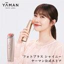 【ヤーマン公式】毎日のケア+集中ケアで、スキンケアがワンランクアップ!(YA-MAN)RF美顔器 フォトプラス シャイニー