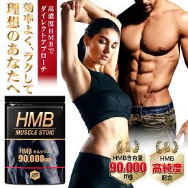 HMB 90000mg ダイエットサプリメント 日本製 国産 送料無料 HMBCa サプリメント 筋トレ トレーニング サプリ HMB MUSCLE STOIC 筋肉 筋肉 スポーツ 30〜60日分 360タブレット