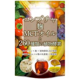 コンブチャ麹MCTオイル260種類の植物酵素ダイエットサプリメント