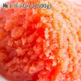 極上バラたらこ(500g)タラコ/バラコ/ばら子/ばらこ/切れ子/ギフト