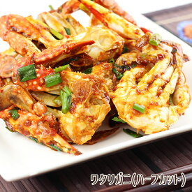 ワタリガニ(ハーフカット)【1kg/個別冷凍】渡り蟹/切りガニ/甲羅なし
