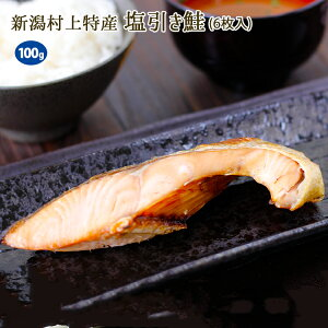 鮭 塩引き鮭 新潟 村上 特産 数量限定 切り身 約100g×6枚入り 切り身 年取り魚 年越魚 正月魚 越後村上 送料無料 塩引鮭