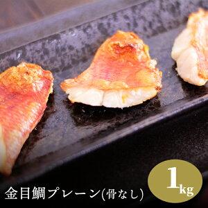 金目鯛/切り落とし/プレーン/1kg/キンメダイ/たい/タイ/アラ/送料無料