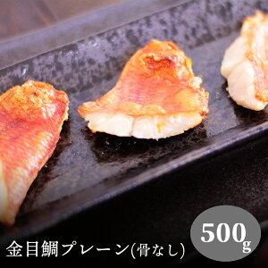金目鯛/切り落とし/プレーン/500g/キンメダイ/たい/タイ/アラ