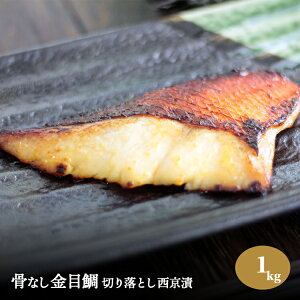 金目鯛/切り落とし/西京漬け/骨なし/1kg/キンメダイ/たい/タイ/アラ/送料無料