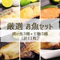 当店イチオシの漬け魚と干物の6種11枚セットです