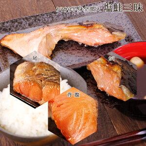 汐鮭三昧 鮭 塩鮭 半身 /カマつき/シャケ/しゃけ//