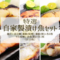当店イチオシの漬け魚を贅沢ラインナップでご用意しました