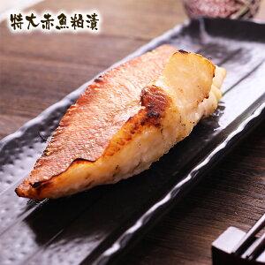 特大赤魚粕漬【半身×2枚】あかうお/アカウオ/粕漬け/酒粕/漬け魚