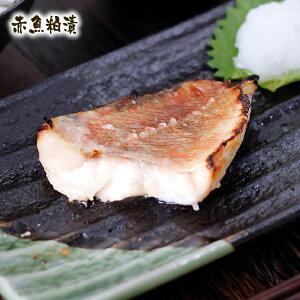 赤魚粕漬(骨なし)(約70g×8枚)あかうお/アカウオ/粕漬け/酒粕/漬け魚/送料無料
