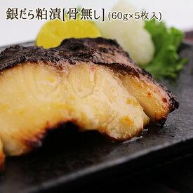 銀だら粕漬(骨無し)(60g×5枚) /銀鱈/たら/タラ/骨無/骨抜き/送料無料/