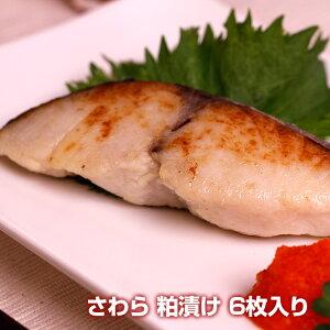 本さわら粕漬け(6枚)/鰆 サワラ 粕漬け かす漬け 粕 かす 漬け魚//