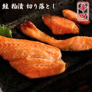 [辛口]鮭切り落とし粕漬け(0.5kg)/鮭 粕漬け/鮭切り落とし/さけ/サケ/ シャケ/漬け魚 /アラ/落とし/