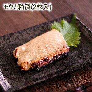 モウカ粕漬(2枚)/かす/粕/粕漬け/漬け魚/もうか/
