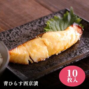 青ひらす 西京漬け 10枚 ヒラス 味噌漬け 漬け魚 西京味噌