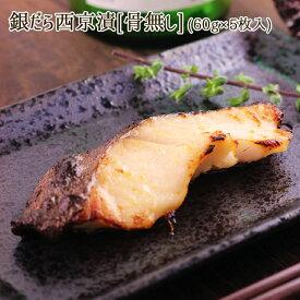 銀だら西京漬(骨無し)(60g×5枚) /銀鱈/たら/タラ/骨無/送料無料/