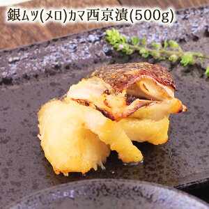 銀ムツ カマ (メロカマ)カマ西京漬【約500g】銀むつ/めろ/味噌漬け/漬け魚