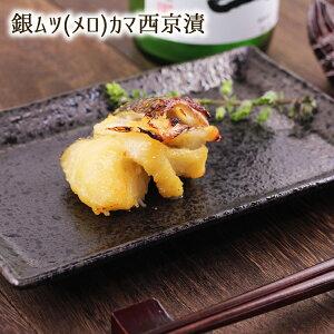銀ムツ カマ ( メロカマ )カマ西京漬【約250g】銀むつ/めろ/味噌漬け/漬け魚