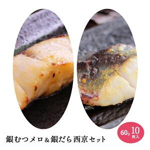 銀むつ メロ 銀だら 西京 60g 2種セット 各5枚 ムツ 銀鱈 たら 銀ダラ 送料無料