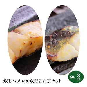 銀むつ メロ 銀だら 西京 60g 2種セット 各4枚 ムツ 銀鱈 たら 銀ダラ 送料無料