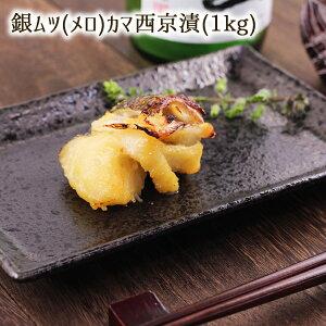 銀ムツ カマ (メロカマ)カマ西京漬【約1kg】銀むつ/めろ/味噌漬け/漬け魚/送料無料
