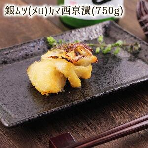 銀ムツ カマ (メロカマ)カマ西京漬【約750g】/銀むつ/めろ/味噌漬け/漬け魚//