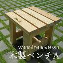 木製ベンチ A [SPF材]