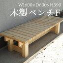 木製ベンチ F [SPF材]