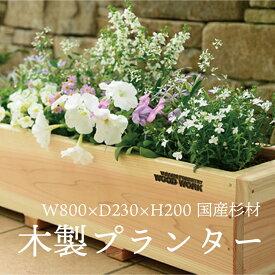 木製プランター W800[国産杉材]