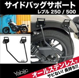 Yabiic サイドバッグサポート レブル250 / レブル 500 ステンレス サドルバッグ サポート ステー REBEL (左側専用)