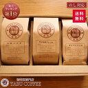 送料無料 コーヒー豆 ギフト 200g × 3袋 | 飲み比べ やぶ珈琲 ...