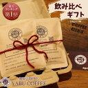 ドリップコーヒー ギフト パルプボックス 包装 10g × 7袋 | 飲...