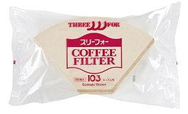 スリーフォー コーヒーフィルター103 三洋産業 5~7人用100枚入り ろ紙 ロシ 濾紙 | 美味しいコーヒー ペーパードリップ フィルターコーヒー 5〜7杯用 雑味少ない アロマ パルプ100% バージンパルプ 古紙不使用 おうちカフェ 大人数対応